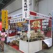 ラーメン産業展201…