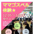 9月の練習日程☆20…