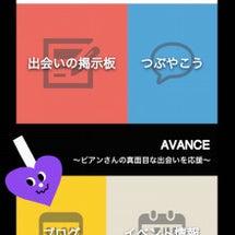【アプリ使ってみまし…