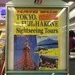 TOKYO, It'…