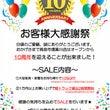 黒川店開店10周年記…