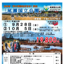 「尾瀬国立公園」富士…