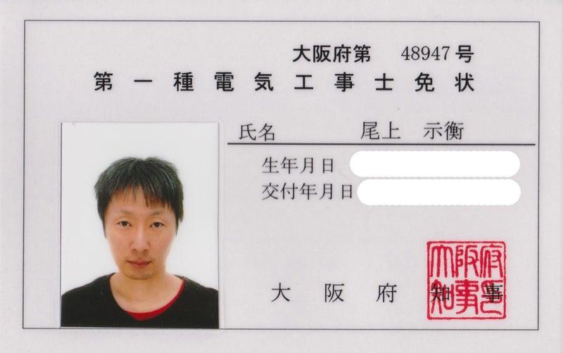 国家資格 第一種電気工事士
