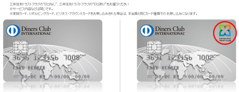 Diniers Club Logo 201609