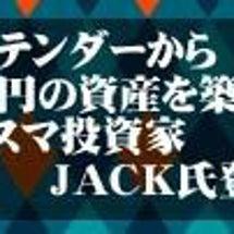 『JACK流 分散投…