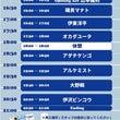【9月】スケジュール