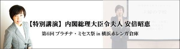 【特別公演】内閣総理大臣令夫人安倍昭恵(社)プラチナミセス・ジャパン「プラチナ・ミセス祭」