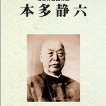 大富豪「本田静六」の…
