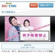 BS TBS 男子視…