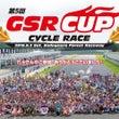 第5回 GSRカップ…