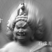 石像彫刻家 石田観仙…