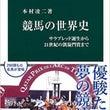【競馬の世界史 - …