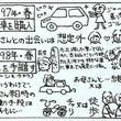 アリさん初日本