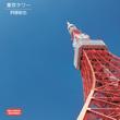 「東京タワー」WEB…