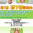 大阪維新の会懇親会の…