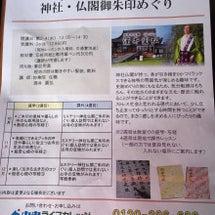 名古屋ミステリー神社…
