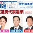 民進党代表選挙 9月…