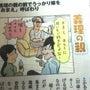 週刊SPA!にて