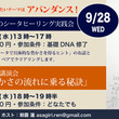 9/28(水)ヒロさ…