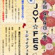 第5回JOY☆FES…