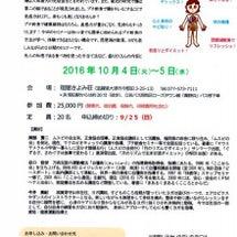 岡部賢二先生のプチ断…