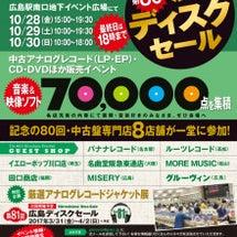 第80回広島ディスク…