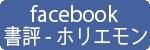 facebook書評-ホリエモン