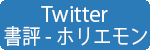 Twitter書評-ホリエモン