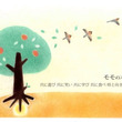 9月新!モモの木学校…