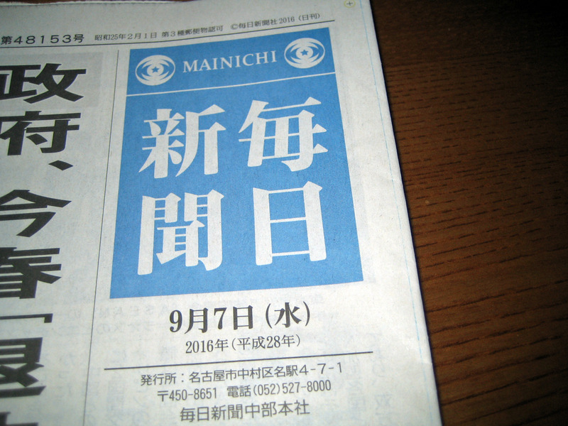 毎日新聞9/7