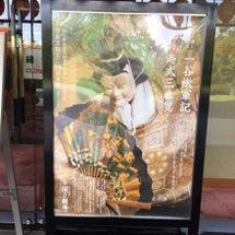 文楽9月公演「一谷嫩…