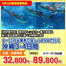 9・10月沖縄が安い…