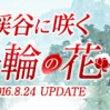 8/24(水)UPD…