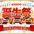 KAGOO誕生15周…