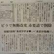 朝日新聞の記事につい…