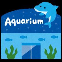 水族館ツアー申し込み…