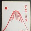 「赤富士と太陽」の絵