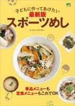 『健康名人の炭酸水レシピ(セブン&アイ出版)』(2015年6月23日より全国書店で発売中)