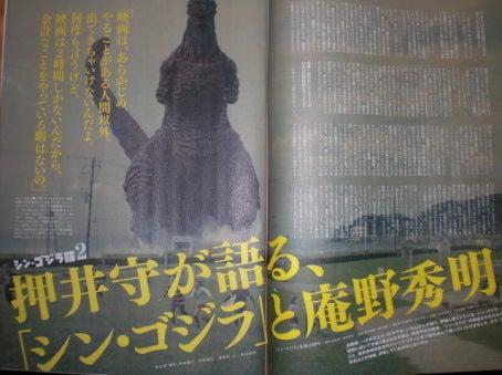 TVBros 押井守 シン・ゴジラ