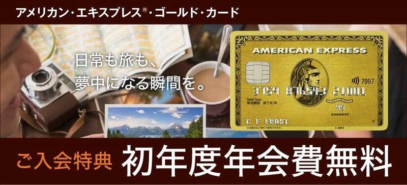 amex gold nenkaihi muryou 201609 1