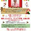 クリスマスイベント応…