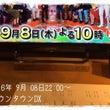 ダウンタウンDX 9…