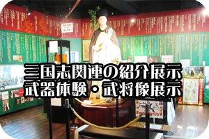 歴史 博物館 観光 テーマパーク ミュージアム 三国志ギャラリー 兵庫 神戸 長田