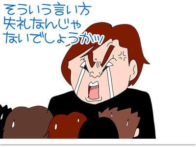 ゲイ 漫画 ダメージ