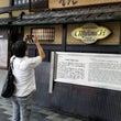 京都三嶋亭のすき焼き