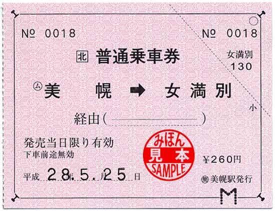菅沼天虎の紙屑談義石北本線 美幌駅 常備軟券 1~普通乗車券コメント