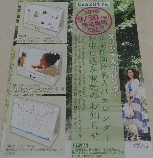 Eva オリジナルカレンダー申込み用紙