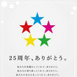 SMAP祝25周年お…
