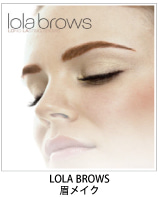 ローラブロウ lola brows