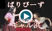 江戸ワハハ本舗娯楽座落語パロディ動画ギャル浜
